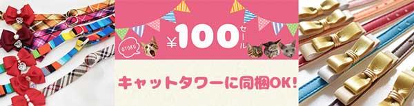 首輪100円タワーに同梱OK