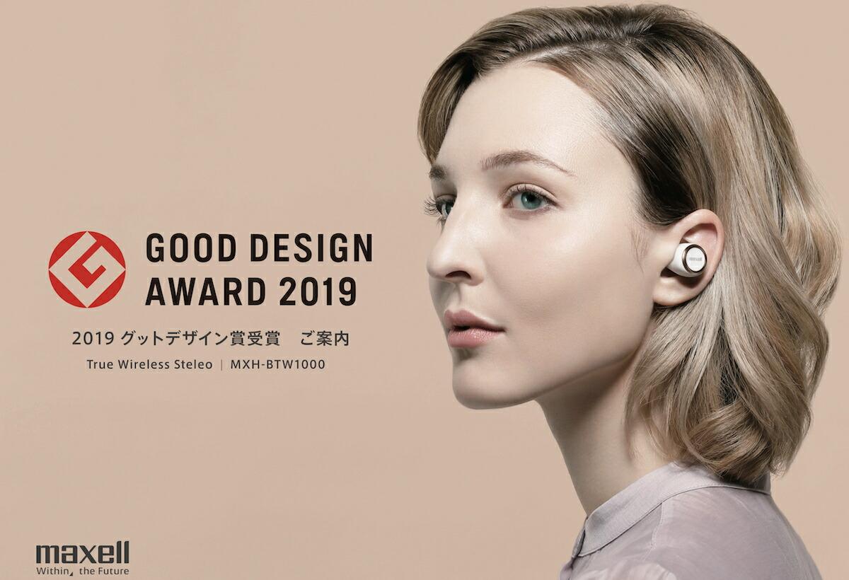 2019グッドデザイン賞受賞 完全ワイヤレスイヤホン MXH-BTW1000