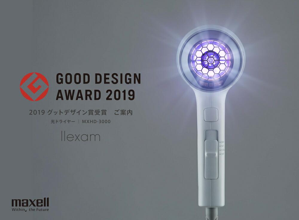 2019グッドデザイン賞受賞 llexam(レクサム) 光ドライヤー MXHD-3000