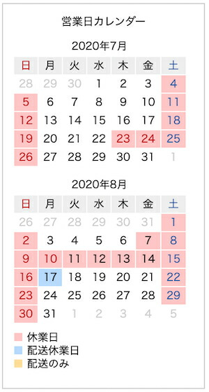 マクセル公式ショップカレンダー