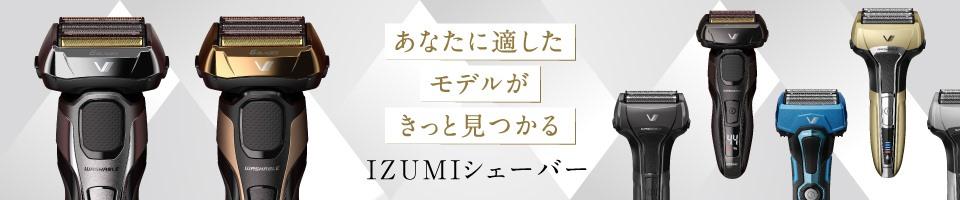 IZUMI イズミシェーバー