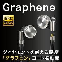 ハイレゾ対応 カナル型ヘッドホン(イヤホン) Graphene(グラフェン)