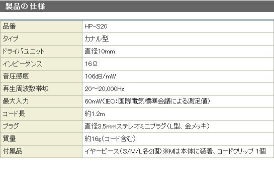 カナル型スポーツヘッドホン「HP-S20」 (ブラック) HP-S20-BKの仕様2