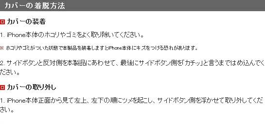 iPhone 5用カバーの仕様3