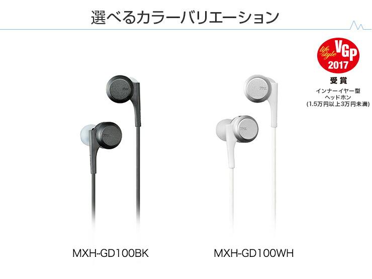 【ハイレゾ対応】カナル型ヘッドホン(イヤホン)MXH-GD200