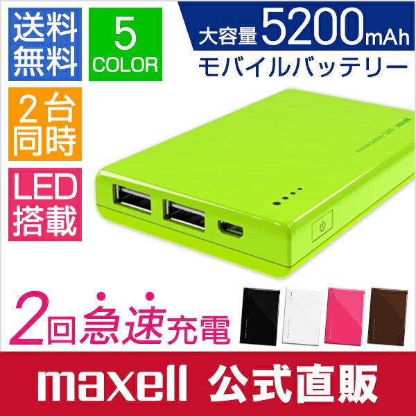 モバイル充電バッテリーMPC-RTL3000