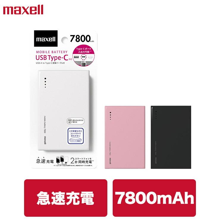 防災 モバイル充電器