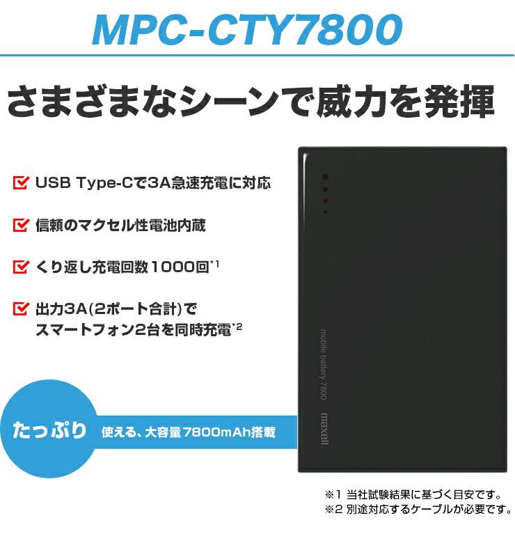 【PSE認証適合品】USB Type-C対応 モバイルバッテリー MPC-CTY7800