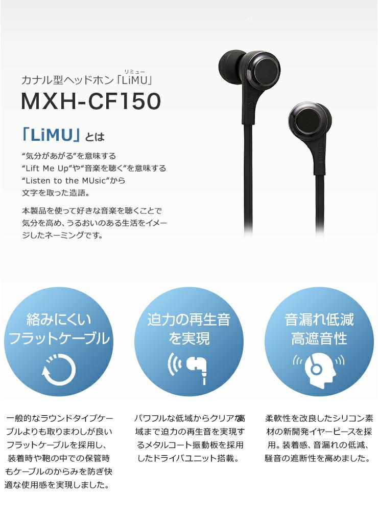 カナル型イヤホン(ヘッドホン) MXH-CF150