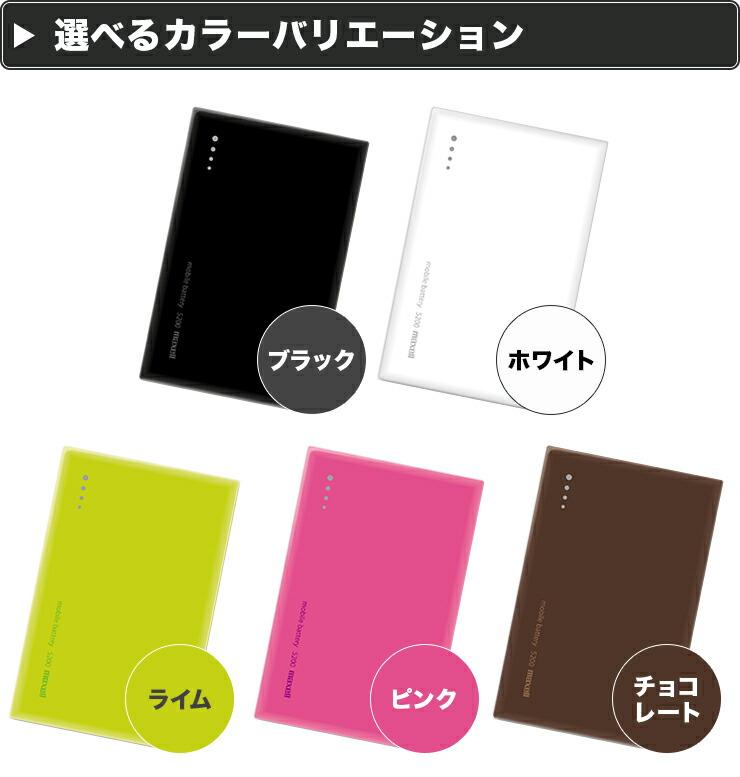 【マクセル】【PSE認証適合品】モバイル充電バッテリー MPC-CW5200P