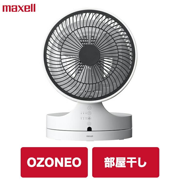 除菌消臭器 部屋干し用オゾネオ MXAP-ARD100