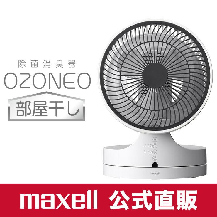 除菌消臭器「部屋干し用オゾネオ(OZONEO)」 MXAP-ARD100