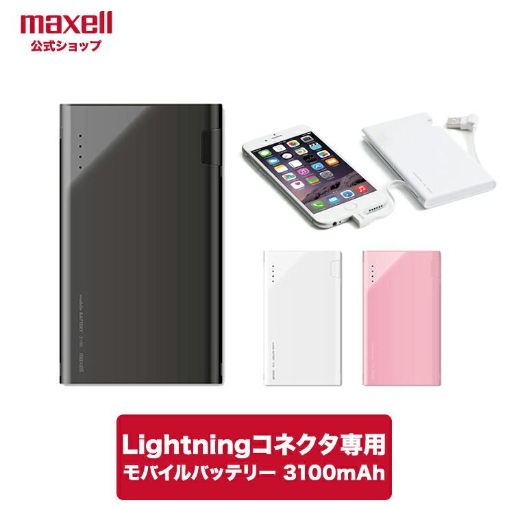 Lightningコネクタ専用 モバイル充電器 MPC-CL3100P