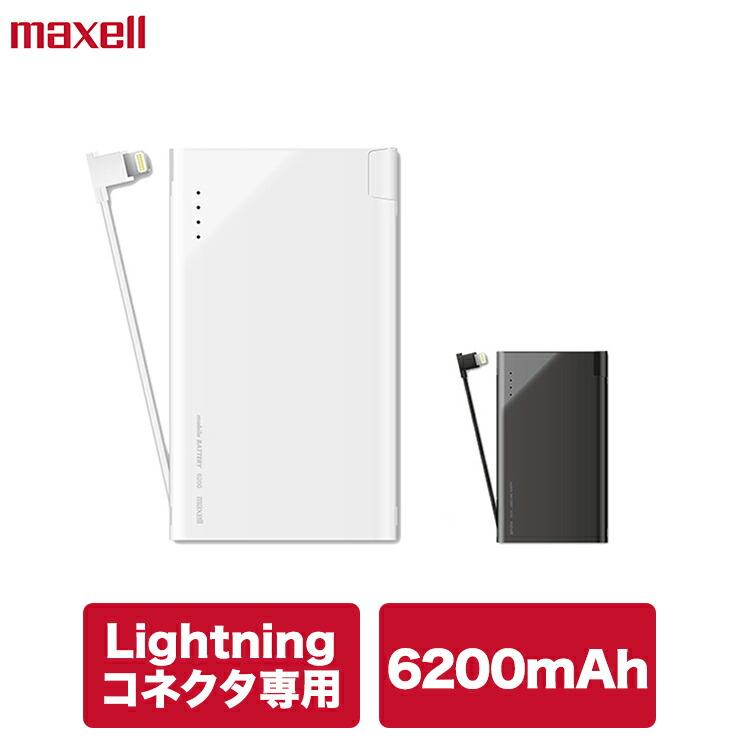 Lightningコネクタ専用 モバイル充電器 MPC-CL6200P