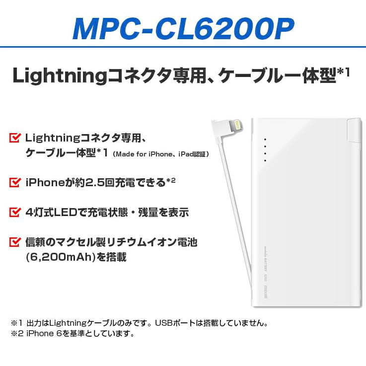 モバイルバッテリー MPC-CL3100P