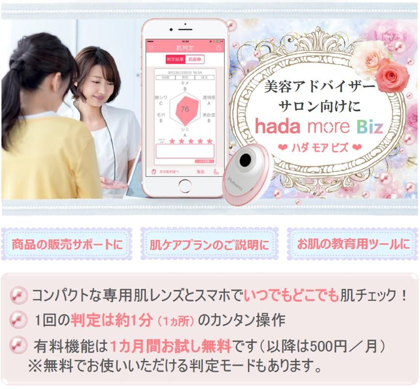 hada more Biz(ハダモアビズ)