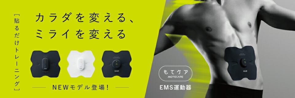EMS運動器「新もてケア」