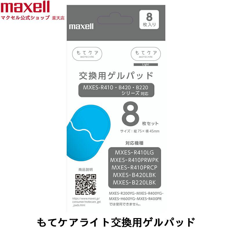 マクセル もてケア もてケアライト 交換用ゲルパッド 8枚セット MXES-GELC8S