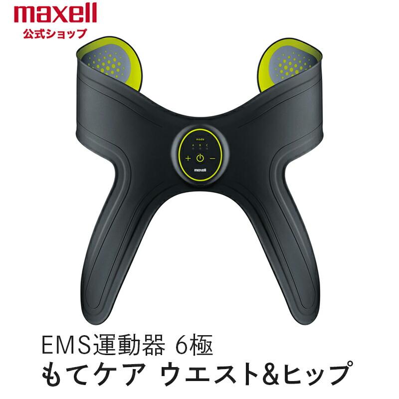 マクセル maxell もてケア MXES-H600YG 6極 EMS運動器 ACTIVEPAD「もてケア ウエスト&ヒップ」 6極タイプ