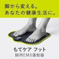 新製品(公式)マクセル maxell もてケアフット 2極 EMS運動器 ACTIVEPAD MXES-FR230LBK