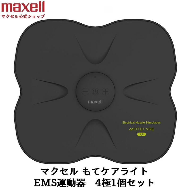 新製品(公式)マクセル maxell もてケアライト 4極