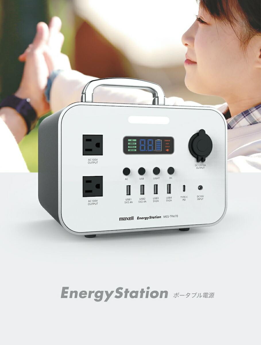 Energy Station(エナジーステーション) MES-TR470