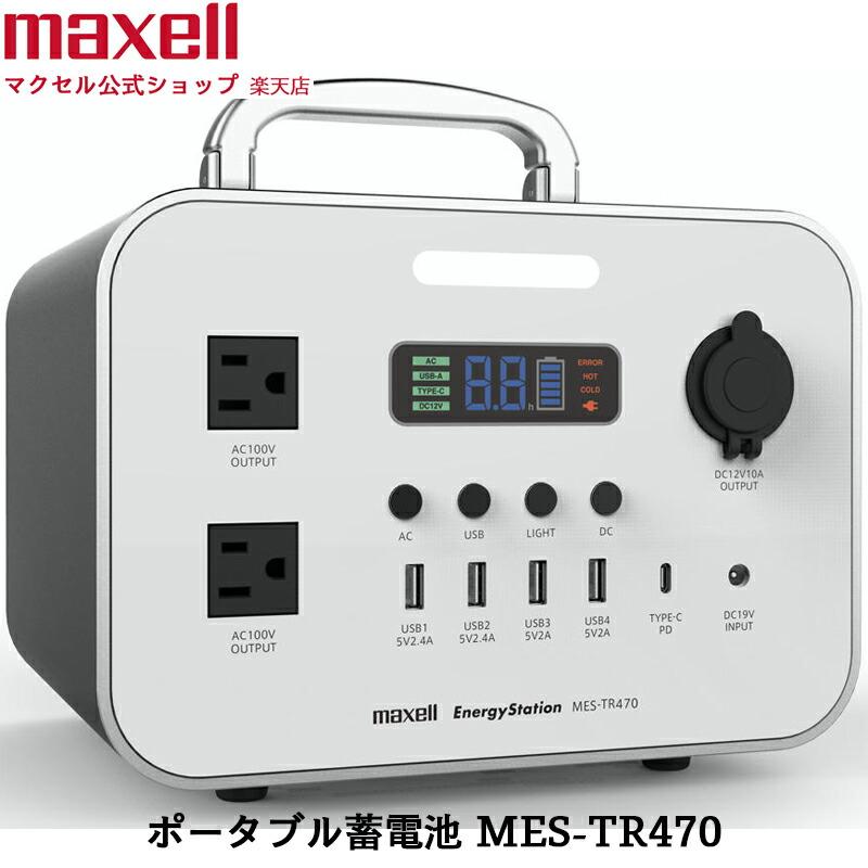 ポータブル電源 電源につなげたままでも長期保管が可能!!(公式)マクセル maxell Energy Station エナジーステーション 蓄電池 MES-TR470