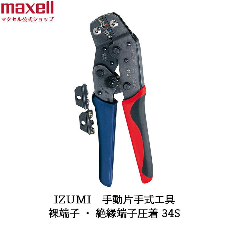 手動片手式工具 マクセルイズミ 裸端子・絶縁端子圧着34S 内線工具 裸端子・絶縁端子用ダイス交換式