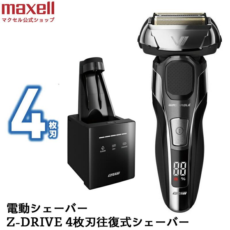 マクセルイズミ 電動シェーバー Z-DRIVE 4枚刃 洗浄機付 日本製 IZF-V979-S-EA 往復式シェーバー
