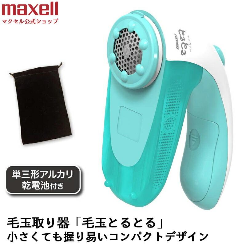 マクセルイズミ 毛玉取り器「毛玉とるとる」充電・交流式KC-NW79-N-EA オリーブ色 EC専用本体カラー