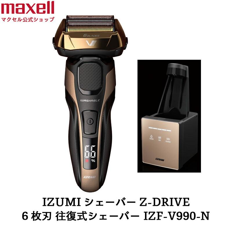 Z-DRIVE 6枚刃 往復式シェーバー 洗浄機付 IZF-V990-N