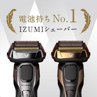 IZUMI(イズミ)シェーバー
