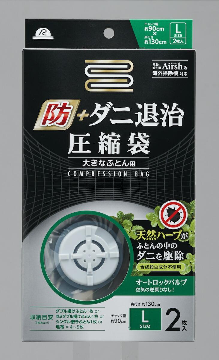 防+ダニ退治圧縮袋大きなふとん2P  DD-102