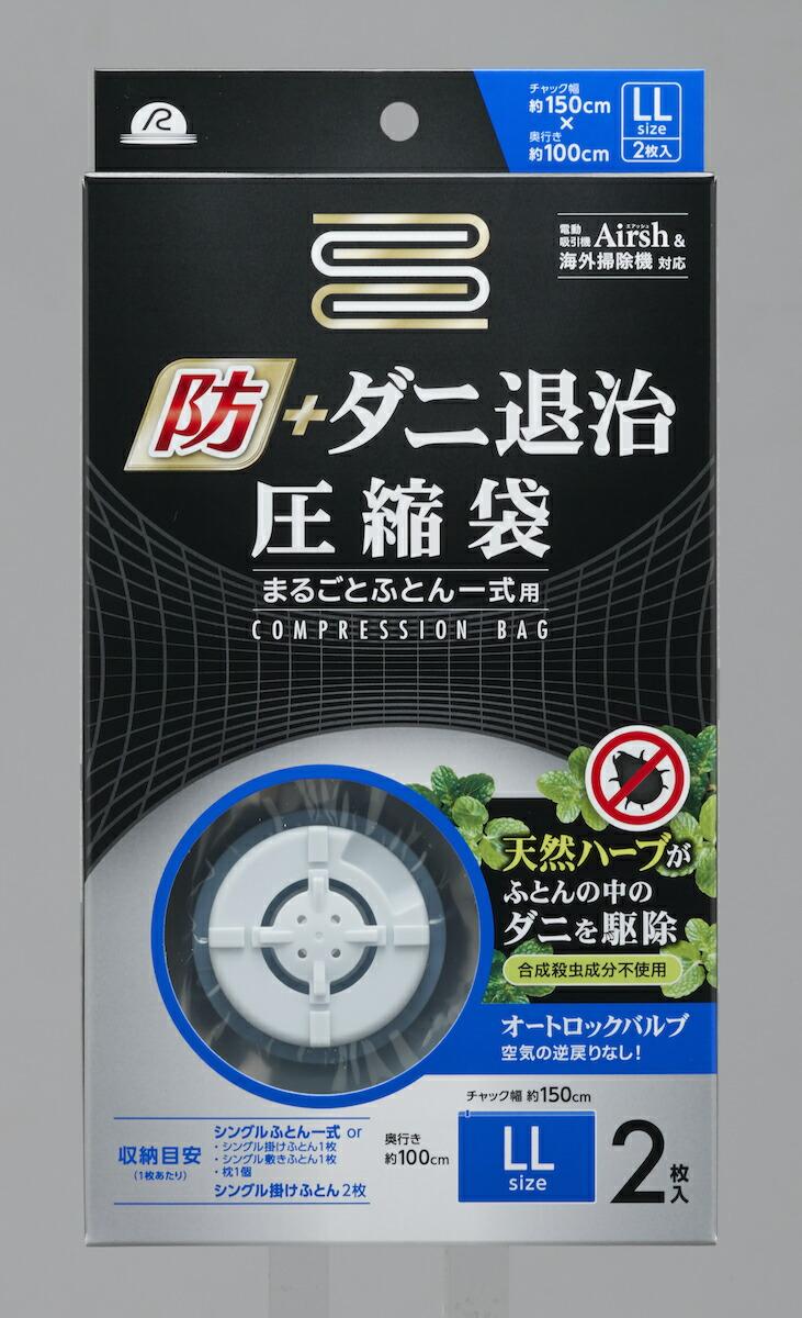 防+ダニ退治圧縮袋ふとん一式 2P  DD-103