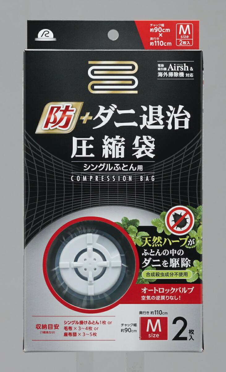 エアッシュ対応 防・ダニ退治圧縮袋 防+ダニ退治圧縮袋シングルふとん2P  DD-101