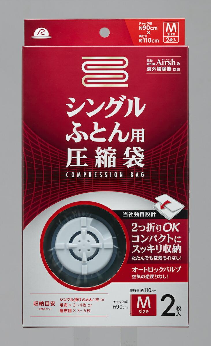 圧縮袋シングルふとん用 2P RE-001