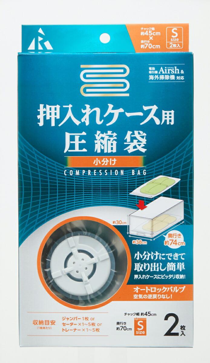 圧縮袋 押入ケース用小分け 2P  RE-007