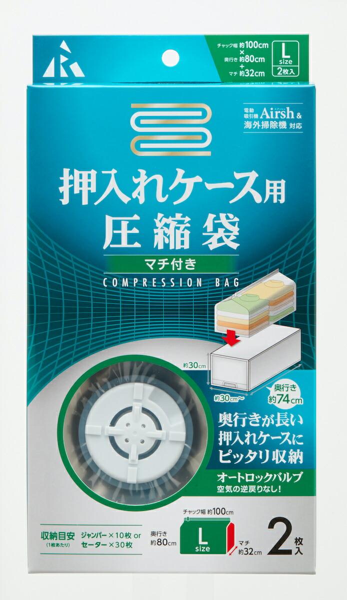 圧縮袋 押入ケース用マチ付 2P  RE-009