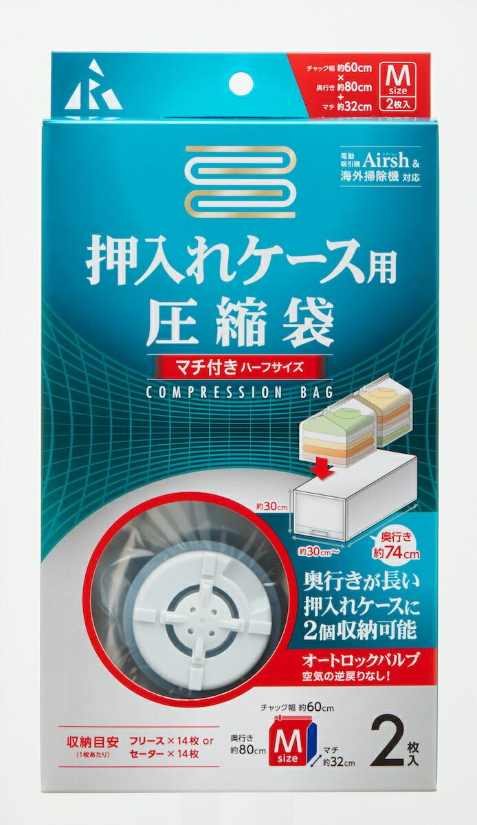 圧縮袋 押入用マチ付きハーフ 2P  RE-008