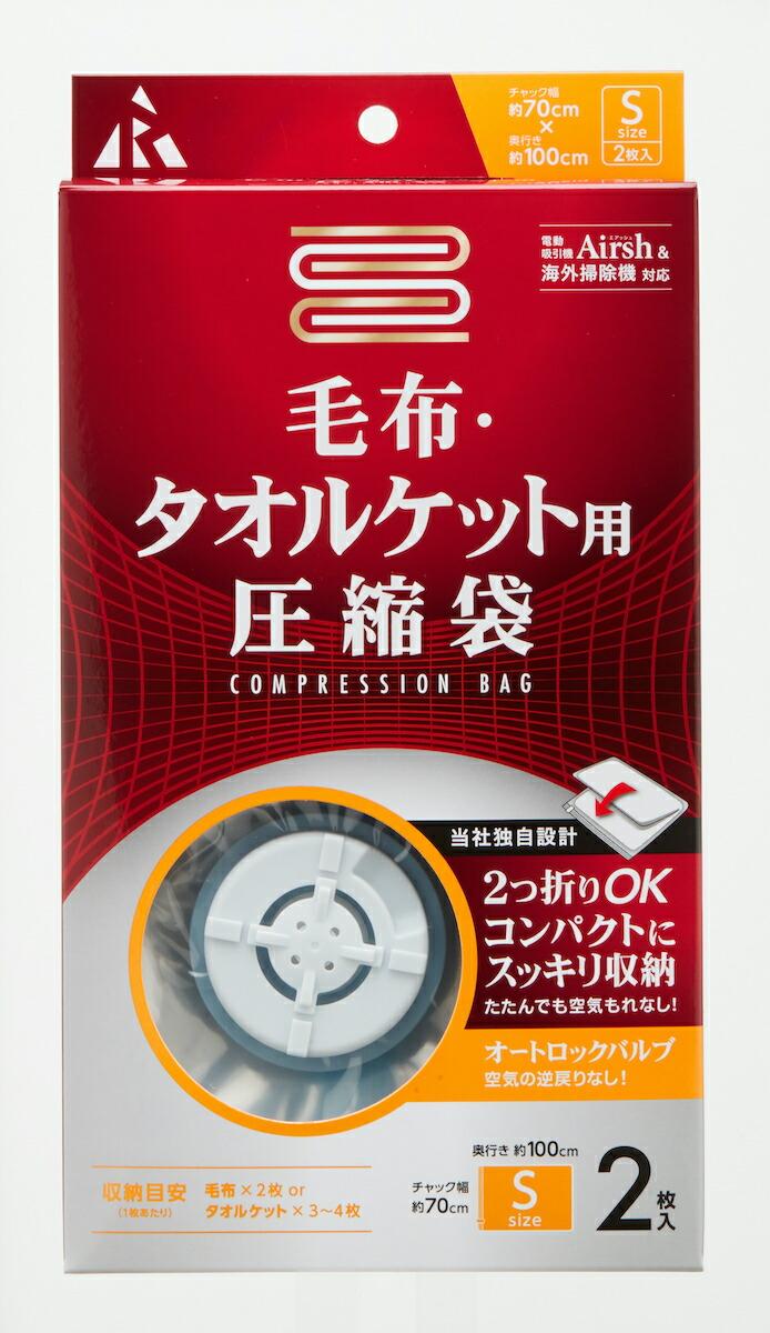圧縮袋 毛布・タオルケット用 2P  RE-004