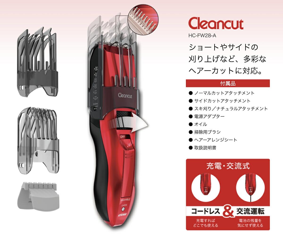 Cleancut HC-FW28-R