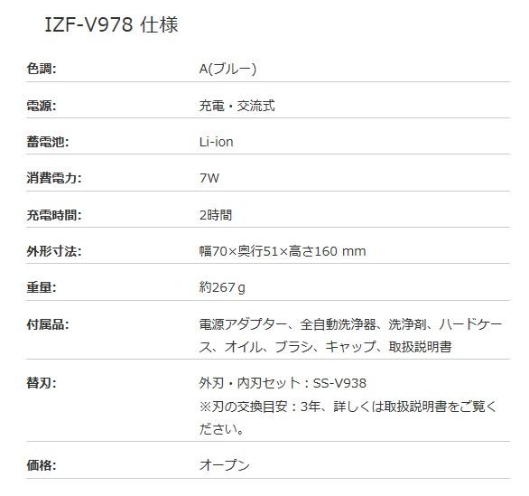 マクセルイズミ 電動シェーバー Z-DRIVE 4枚刃 洗浄機付 ブルー IZF-V978-A-EA