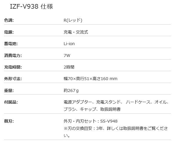 マクセルイズミ 電動シェーバー Z-DRIVE 4枚刃 充電スタンド付 レッド IZF-V938-R-EA