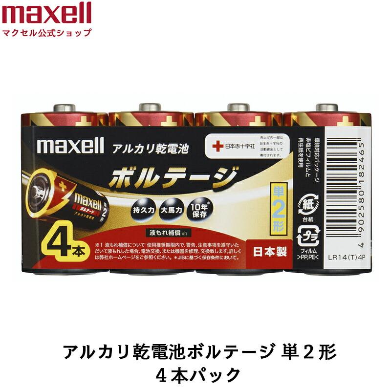 マクセル maxell 防災 アルカリ乾電池「ボルテージ」 単2形 (4本シュリンクパック) LR14(T) 4P B