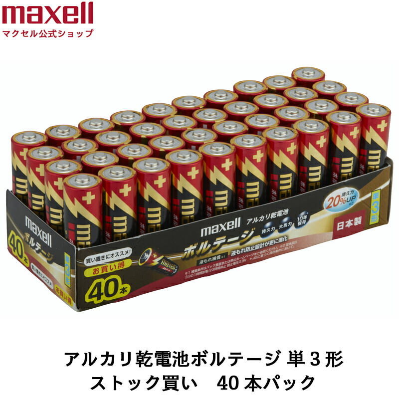 【ストック買い!!】 マクセル 防災 アルカリ乾電池「ボルテージ」 単3形 (40本トレ―パック) LR6(T) 40P TR E 【まとめ買い】