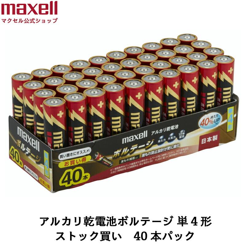 マクセル maxell 防災 【ストック買い!!】 アルカリ乾電池「ボルテージ」 単4形 (40本トレ―パック) LR03(T) 40P TR F 【まとめ買い】