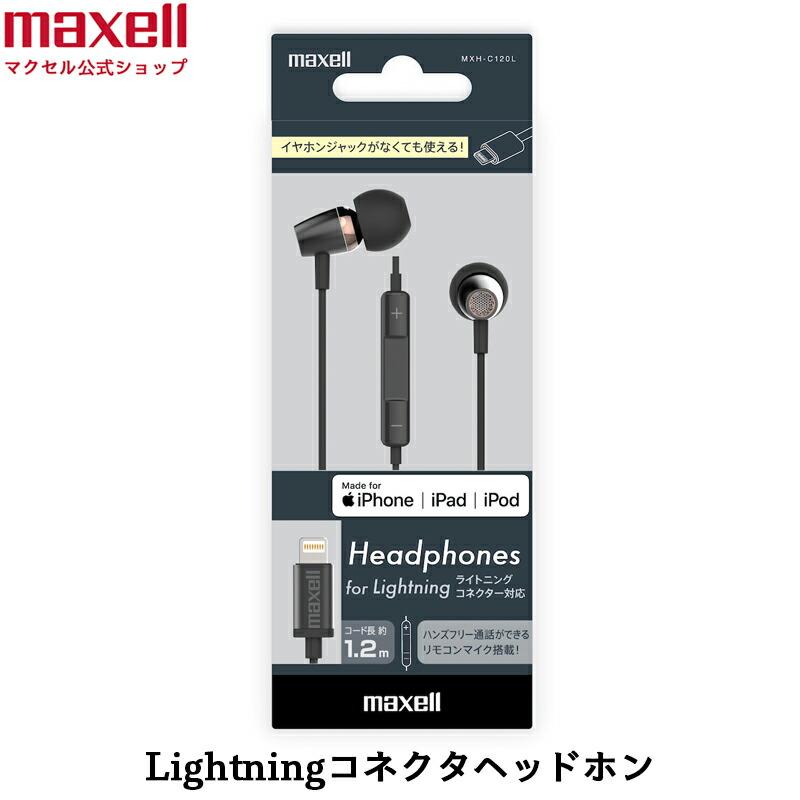 Lightningコネクタヘッドホン MXH-C120L