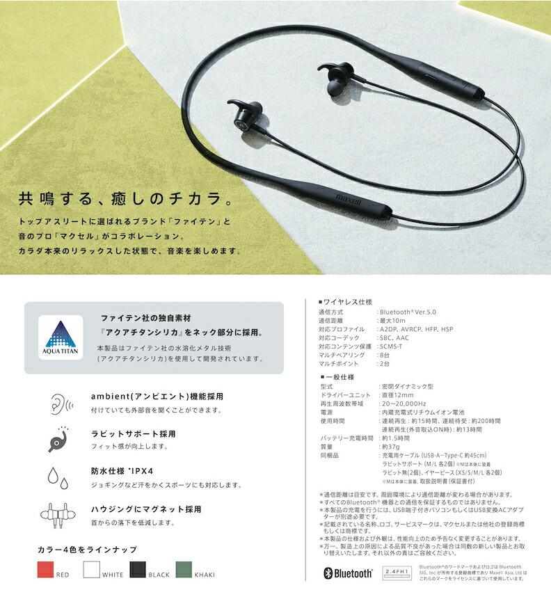 マクセル ファイテン社コラボモデル ワイヤレスヘッドホン MXH-BTNF550