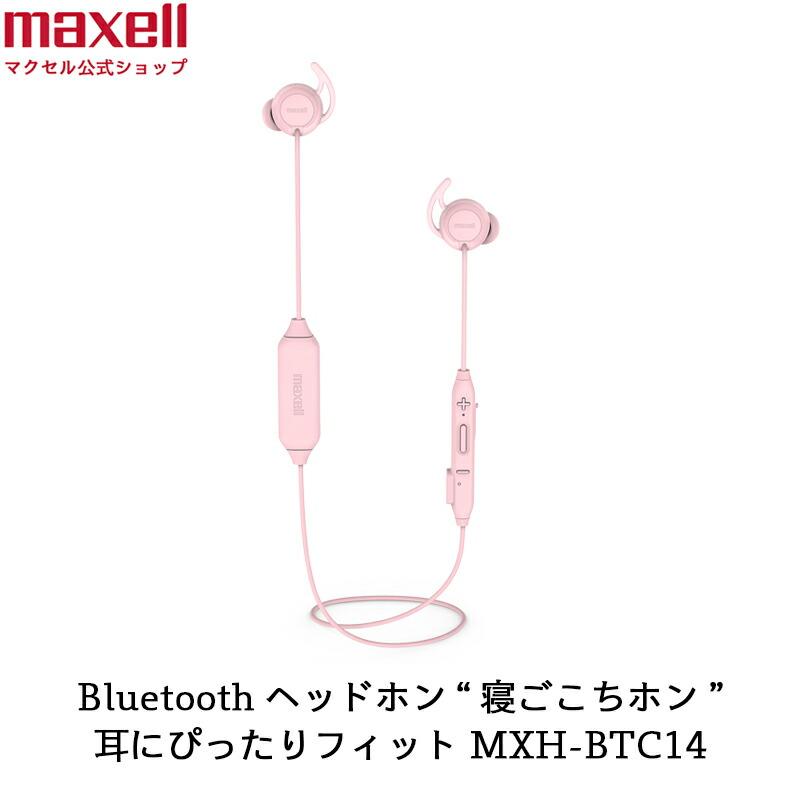 マクセル ワイヤレスヘッドホン 寝ごごちホン MXH-BTC14