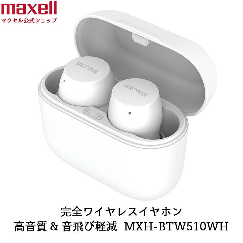 Bluetooth®対応完全ワイヤレスカナル型ヘッドホン MXH-BTW510WH ホワイト